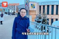 達沃斯為環(huan)保拼了︰火(huo)車票bei)折(zhe),減少肉食供應……