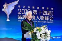 季克良(liang):茅台(tai)銷(xiao)售破千億 現在的領導努(nu)力、認真、實干(gan)