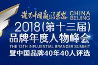 2018品fang)頗甓熱ren)物峰會