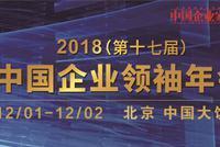 2018中國企業領袖(xiu)年(nian)會(hui)