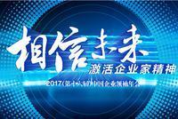 2017中國企業領袖(xiu)年(nian)會(hui)