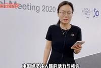 達沃斯日報各(ge)國對2020經濟走勢pu)嘍岳止看好中國