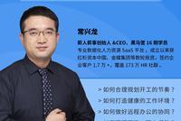 第二期︰中(zhong)小企業如何夾縫求生存