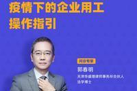 第十四期(qi)︰延後復工相(xiang)關勞動薪酬如何核算?