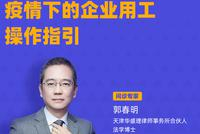 第十六期(qi)︰疫(yi)情期(qi)間企業deng)綰巫齪煤賢 縵xian)管控?
