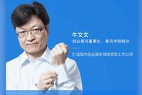 第三十一(yi)期︰2020,重拾創(chuang)始人精神