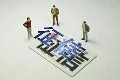 二代征信系統(tong)正(zheng)式(shi)上線 在(zai)信息采集(ji)等方面有優化改進