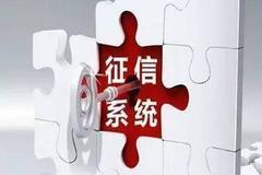 二代信用(yong)報告今起可查!一圖(tu)ji)愣煉 鋈誦龐yong)報告