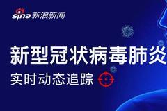 實時更新(xin)新(xin)型冠狀病毒(du)肺炎全國疫(yi)情地圖(tu)