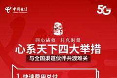 中國電(dian)信(xin)專(zhuan)屬定制手zhi) 靶南堤煜隆敝θ qu)道伙伴復工復產