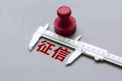 二代征信來了(liao)! 央行征信中心提示(shi)切勿過度負債