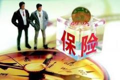 重磅!普(pu)通人身險精(jing)算規(gui)定出爐(lu) 健康險、年金險等產品(pin)價格將下(xia)降3%~5%