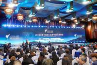 2019(第(di)十(shi)四屆)品fang)頗甓熱ren)物峰會在京舉行