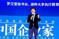 陳龍︰中國真正全球化的企業還gou)淺7fei)常少(shao)