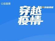 創(chuang)業者面對(dui)疫情只有一(yi)個字︰打!