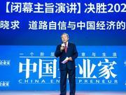 吳曉求︰這六條(tiao)為未(wei)來經濟發展指明(ming)方向