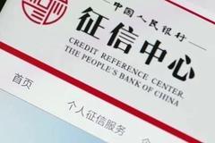 二代征信上線第一天 新版(ban)征信報告是什(shi)麼模(mo)樣(yang)?