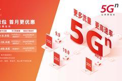 讓關愛生長 中國聯通推5G升級包(bao)套餐 可享(xiang)多項優惠