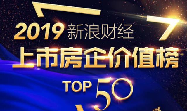 重(zhong)磅發布!2019新(xin)浪財經上市房企(qi)價值(zhi)榜TOP50
