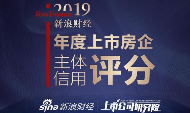 新(xin)浪財經年度(du)上市房企(qi)主體信用(yong)評分(fen)