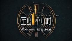 《至少一個小時》新春特輯溫暖上(shang)線(xian)