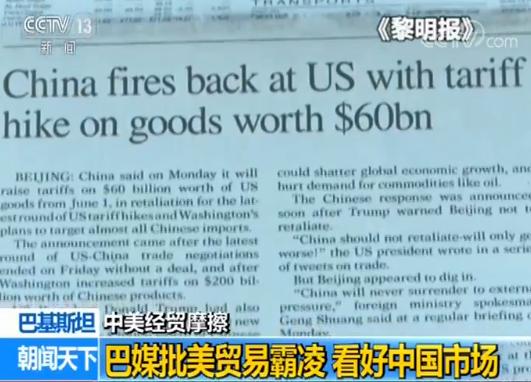 巴基斯坦媒体批美贸易霸凌 看好中国市场