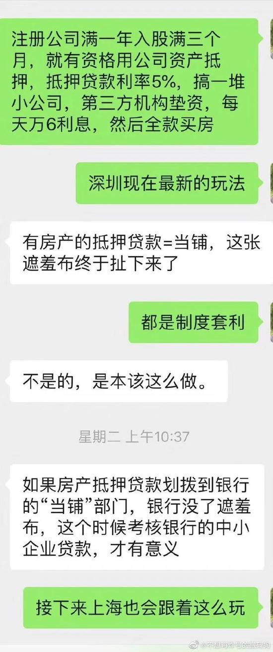 央行深圳支行彻查经营贷流入房产情况 可能是这个事件引发