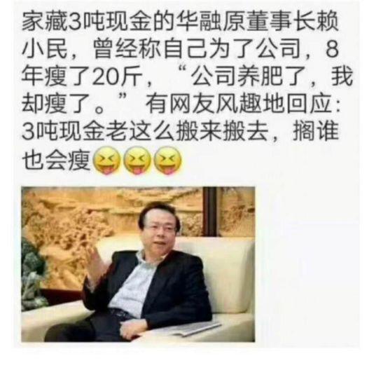 华融原董事长赖小民被双开 与多名女性大搞权色