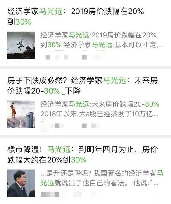 马光远辟谣:从来没有说过2019年房价要下跌30%