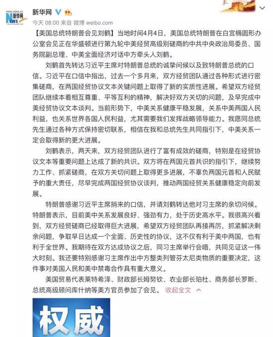 特朗普年内第3次会见刘鹤 第九轮中美磋商有了新共识