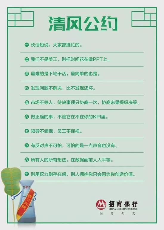 搬迁 公司电话一封来自招行田惠宇行长的信
