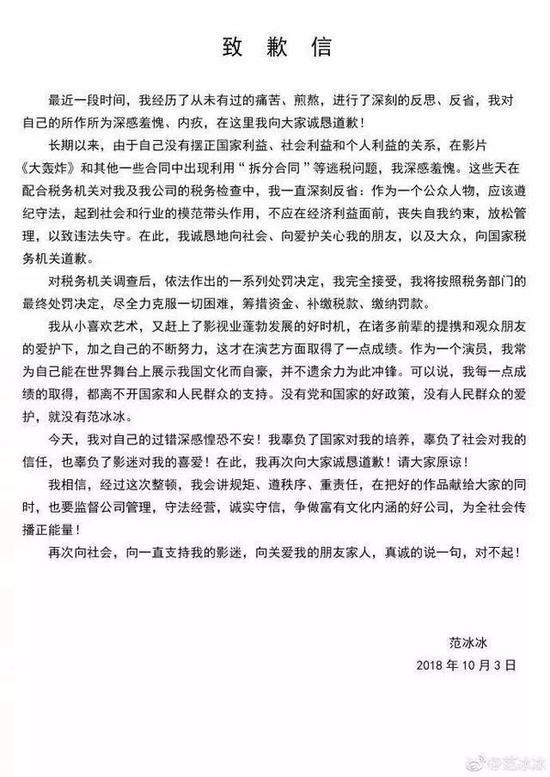范冰冰今日在微博发出的致歉信