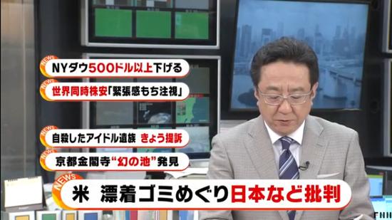 (图片来源:富士电视台视频截图)