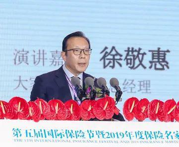 大家保险集团总经理 徐敬惠