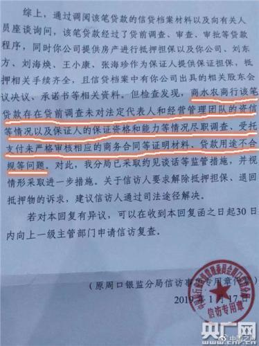 周口银监分局对商水农商行该笔贷款办理过程中存在多处违规的初步认定(央广记者 肖源 摄)