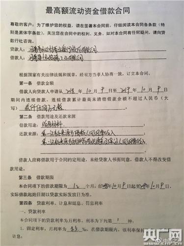 驻马店市不动产登记中心档案室的借款合同显示,康恒公司向商水农商行借款2500万元,借款用途为购买原材料(央广记者 肖源 摄)