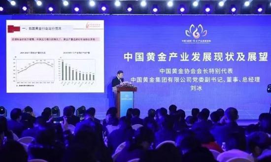 ▲2019中国(成都)黄金家产 高峰论坛在成都召开。