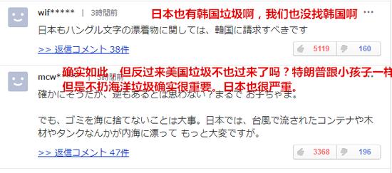 (图片来源:雅虎日本网络截图)