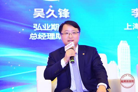 弘业期货总经理助理吴久锋