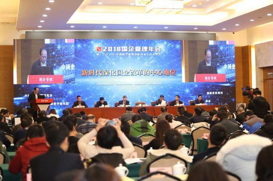2018国企管理年会在京举行 开创国企改革新局面