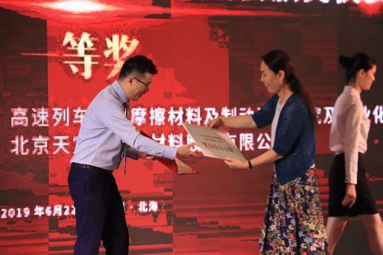 工业和信息化优秀科技成果颁奖