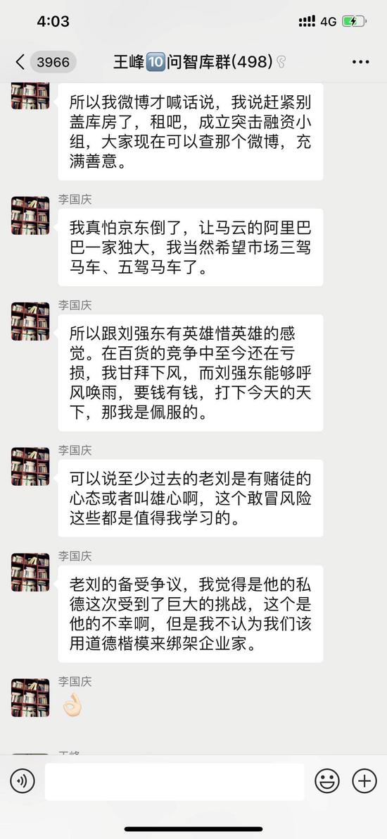 李国庆谈刘强东事件:不应该用道德楷模绑架企业家