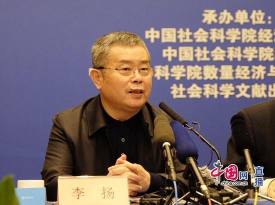 中国社会科学院学部委员、国家金。融与发展实验室理事长李扬