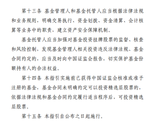 证监会:就公募投资新三板股票指引征求意见(全文)