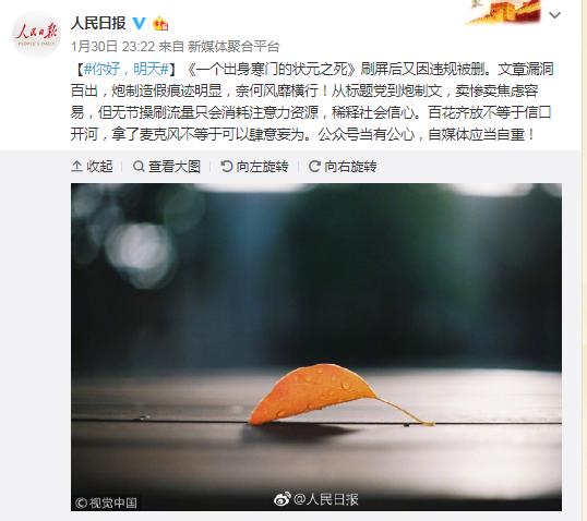 人民日报评《寒门状元之死》:自媒体应当自重