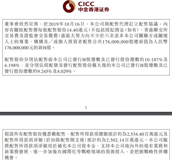 中金公司:拟配售1.76亿股新H股 共计募资25.34亿