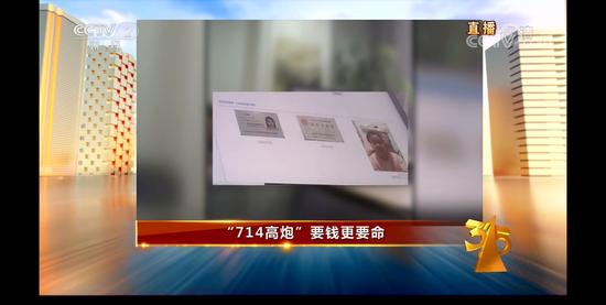 """央视315晚会预告片曝光:""""714高炮""""要钱更要命"""