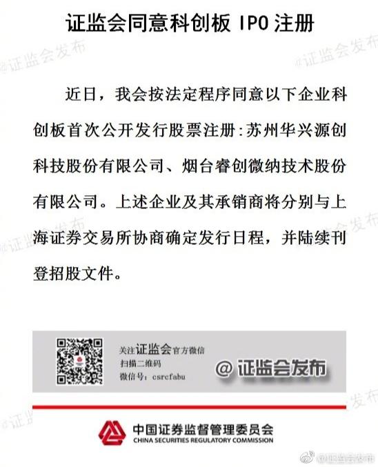 证监会同意华兴源创、睿创微纳2家公司科创板IPO注册