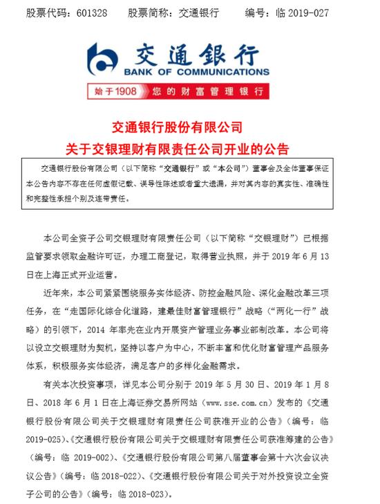 交通银行:交银理财今日在上海正式开业运营