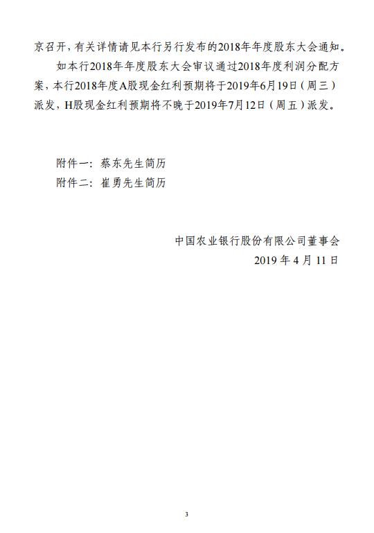 中国农业银行聘任蔡东、崔勇为副行长